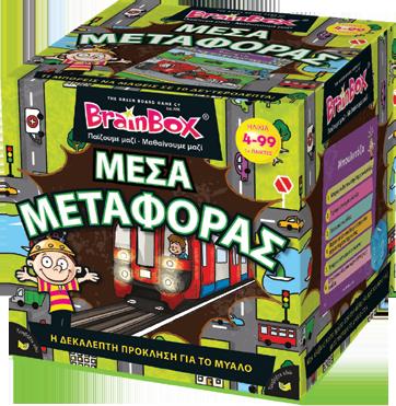 BrainBox ΜΕΣΑ ΜΕΤΑΦΟΡΑΣ