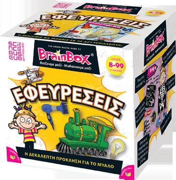 BrainBox ΕΦΕΥΡΕΣΕΙΣ
