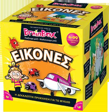 BrainBox ΕΙΚΟΝΕΣ
