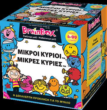 BrainBox ΜΙΚΡΟΙ ΚΥΡΙΟΙ ΜΙΚΡΕΣ ΚΥΡΙΕΣ