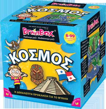 BrainBox ΚΟΣΜΟΣ