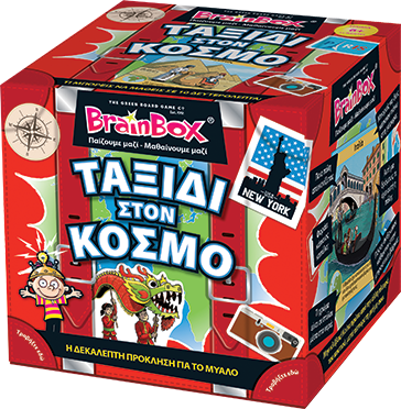 BrainBox ΤΑΞΙΔΙ ΣΤΟΝ ΚΟΣΜΟ