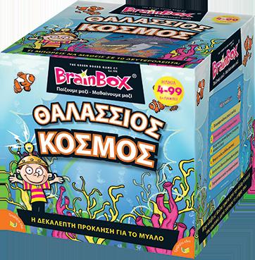 BrainBox ΘΑΛΑΣΣΙΟΣ ΚΟΣΜΟΣ