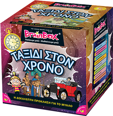 BrainBox ΤΑΞΙΔΙ ΣΤΟΝ ΧΡΟΝΟ