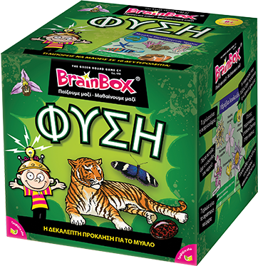 BrainBox ΦΥΣΗ