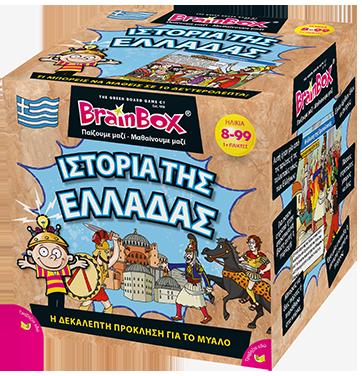 BrainBox ΙΣΤΟΡΙΑ ΤΗΣ ΕΛΛΑΔΑΣ